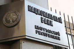 НацбанкКыргызстана сотрудничает со ШВейцарией